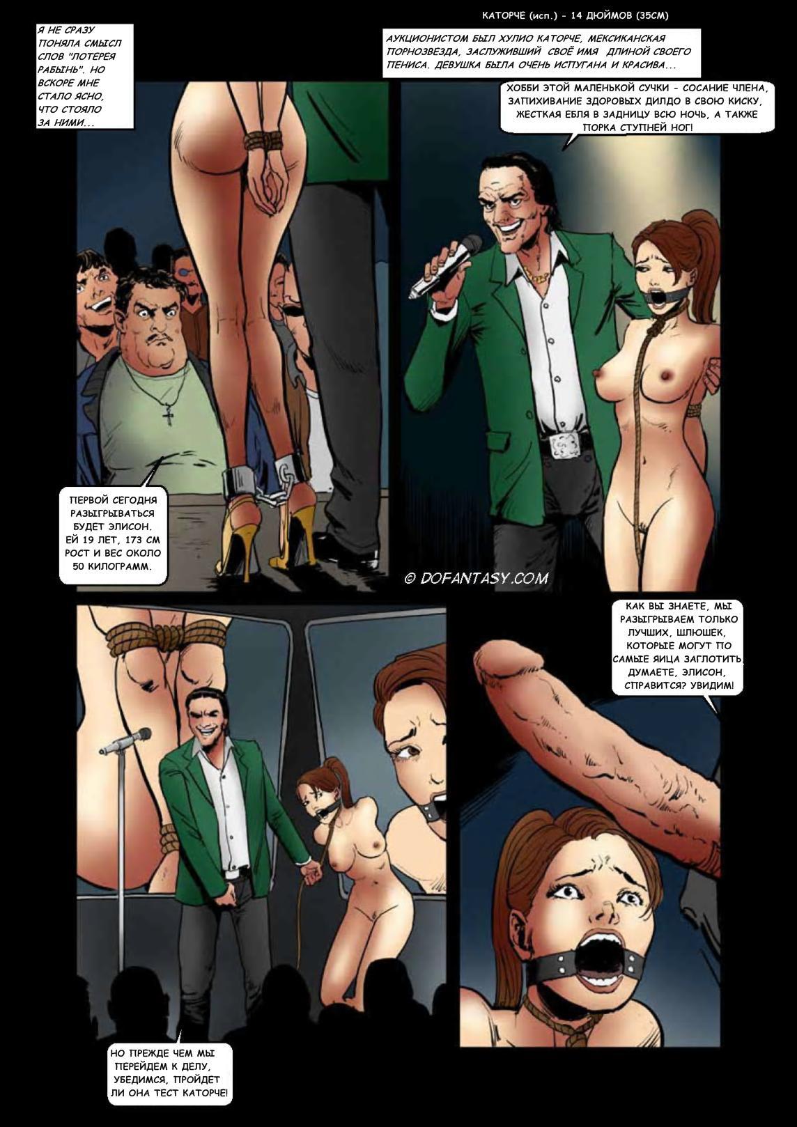 Секс історії дика оргія 20 фотография