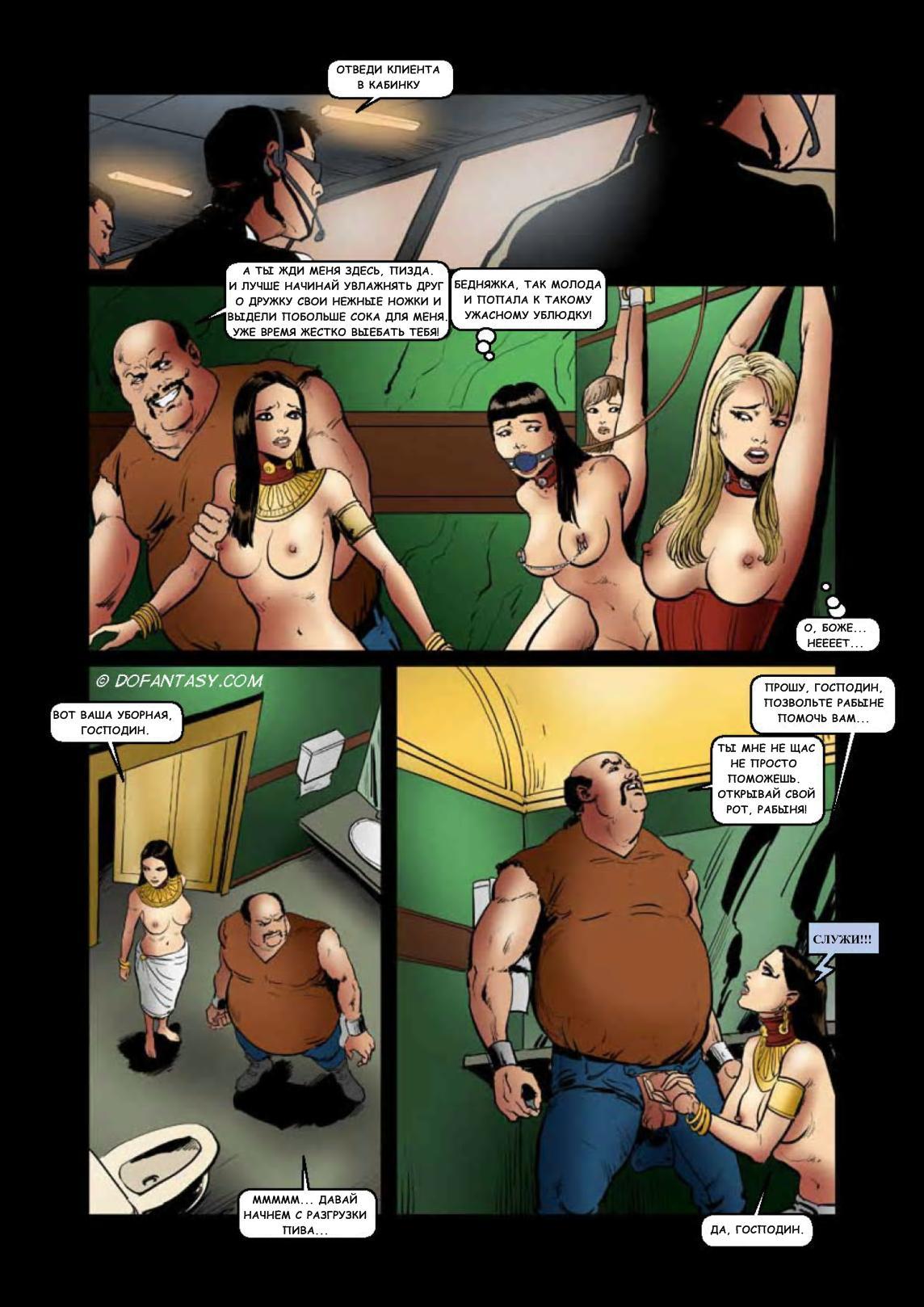 Секс історії дика оргія 24 фотография