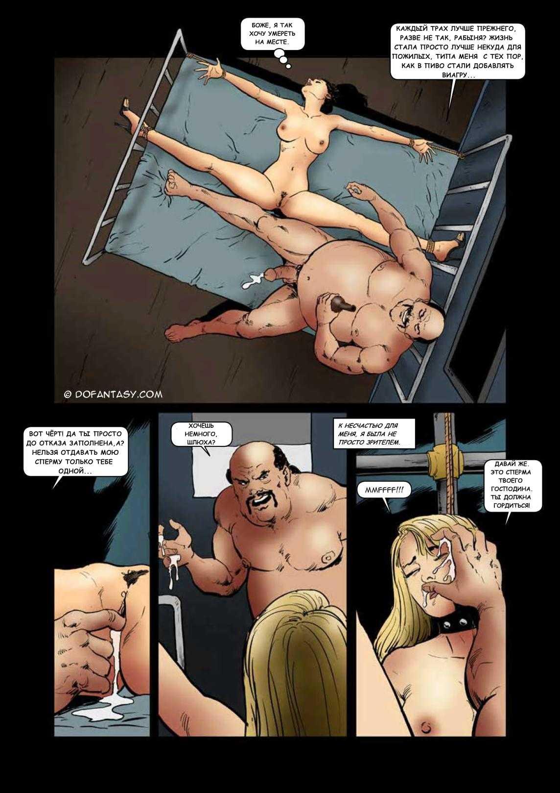 Секс рассказы дикие 23 фотография