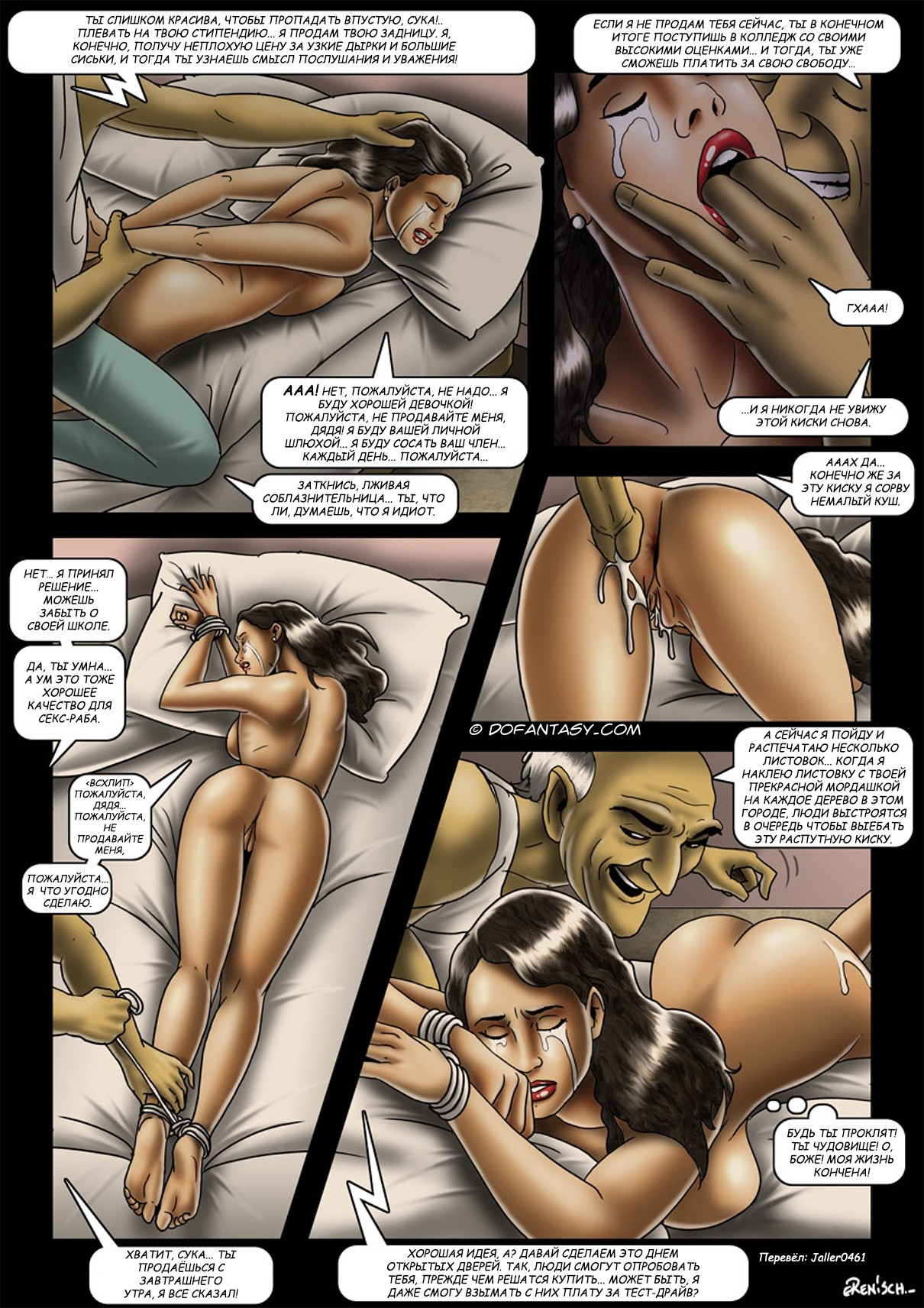 Ролик секс рабыня