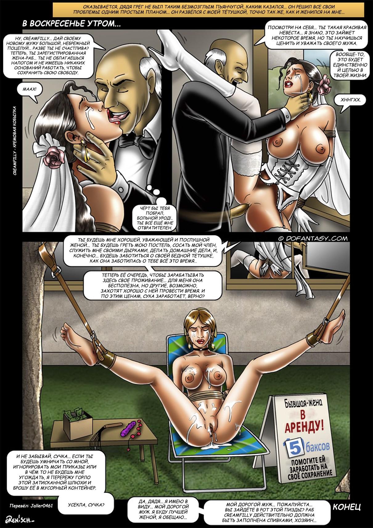 Рассказы про секс рабынь фото 117-797