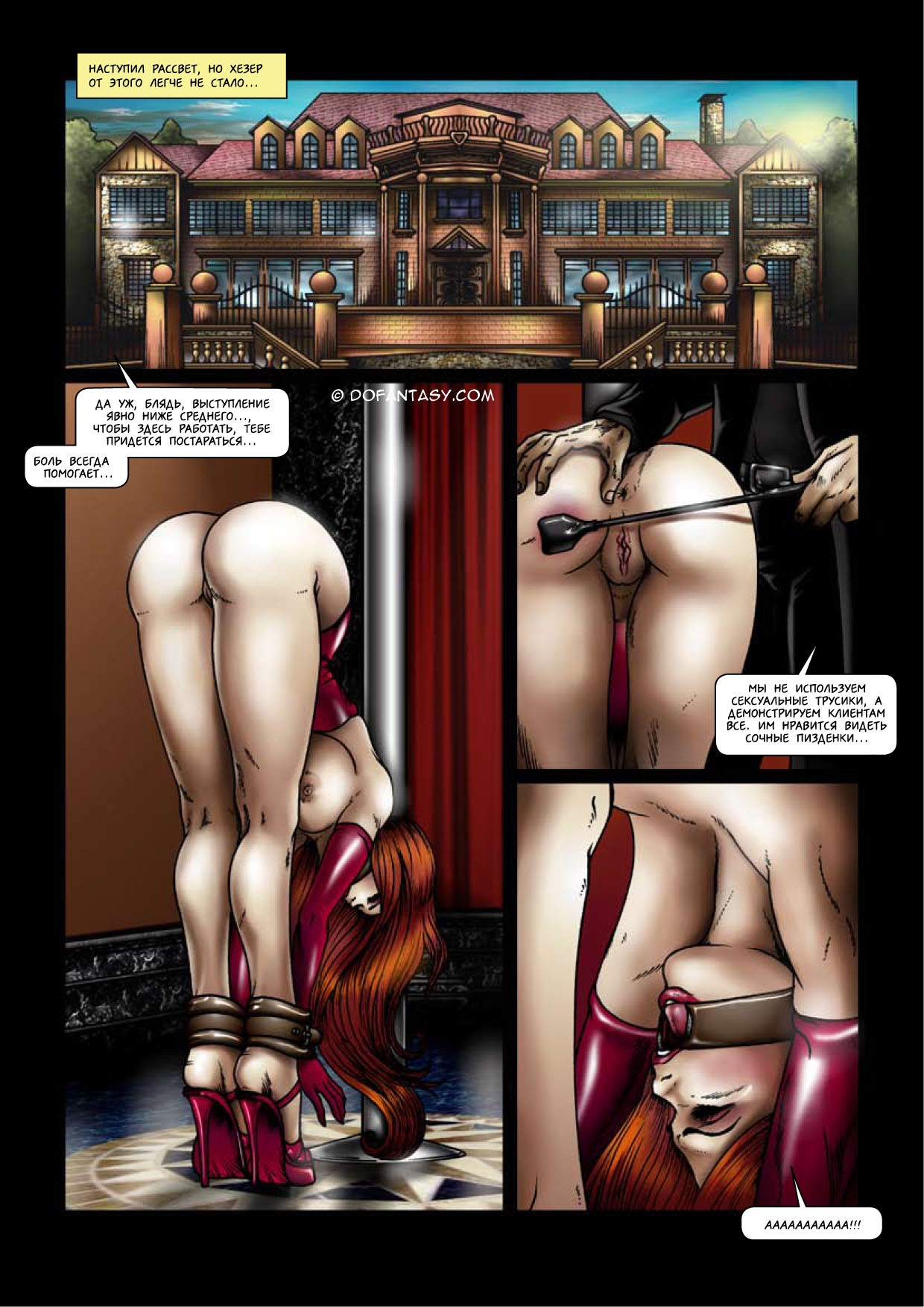 Секс истории стриптиз бар 5 фотография