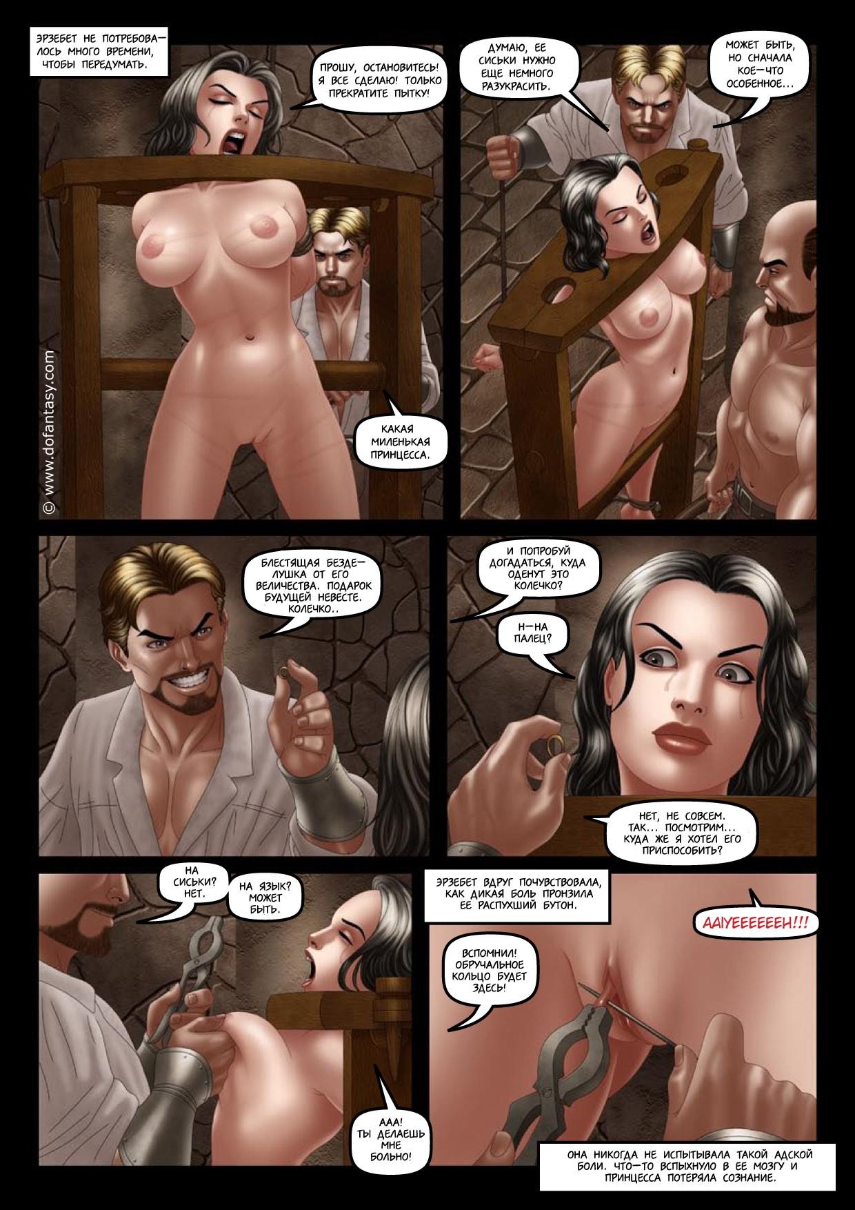 Теряет сознание от боли порно 3 фотография